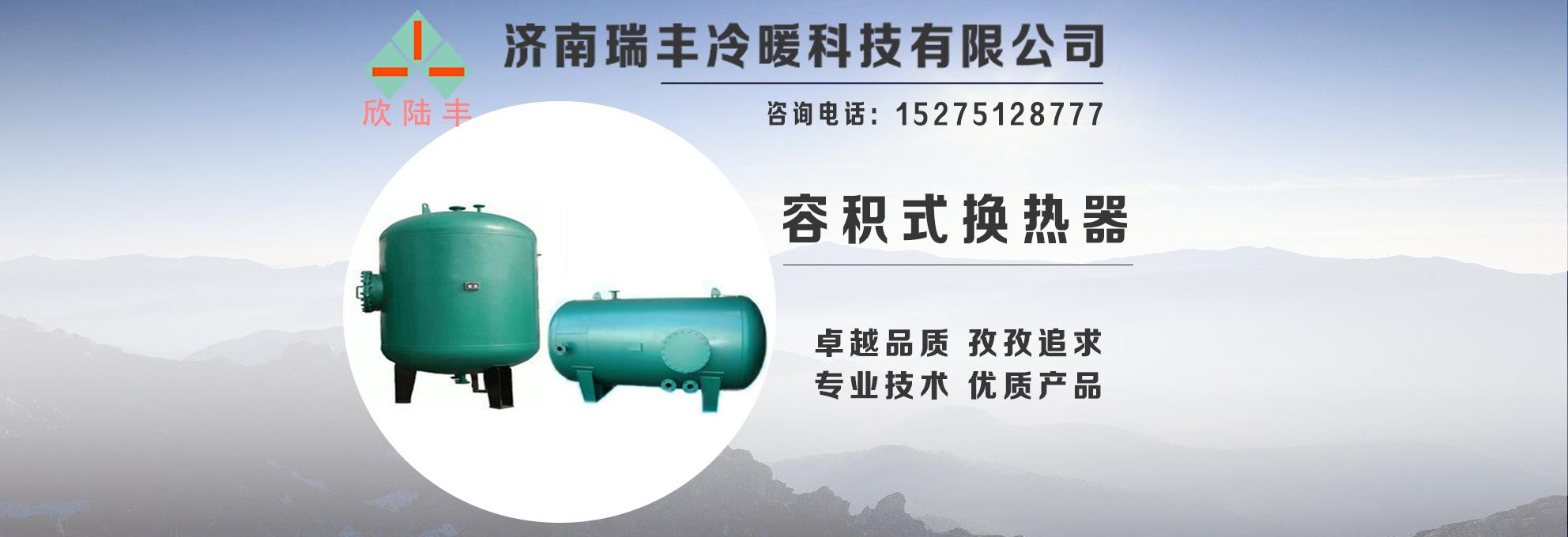 山东容积式换热器